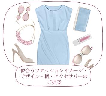 似合うファッションイメージ.デザイン.柄.アクセサリーのご提案